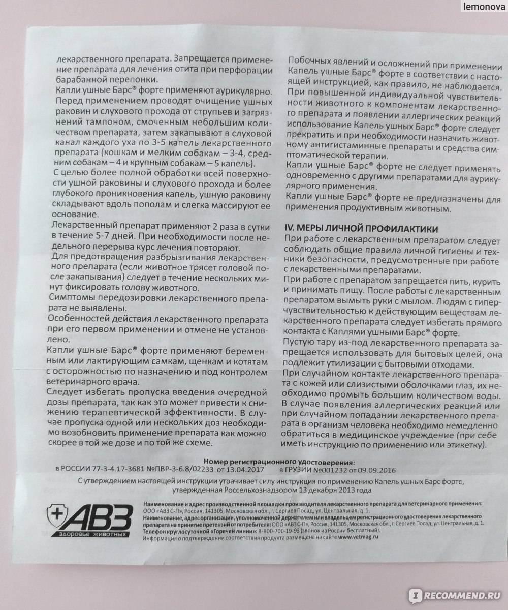 ᐉ энромаг для собак: инструкция по его применению в ветеринарии - kcc-zoo.ru