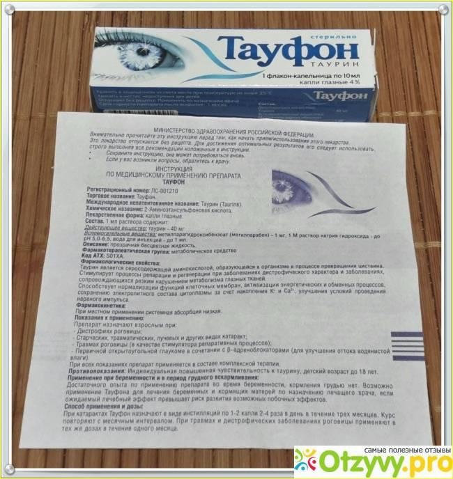 Тауфон – инструкция по применению, аналоги, дозы, показания