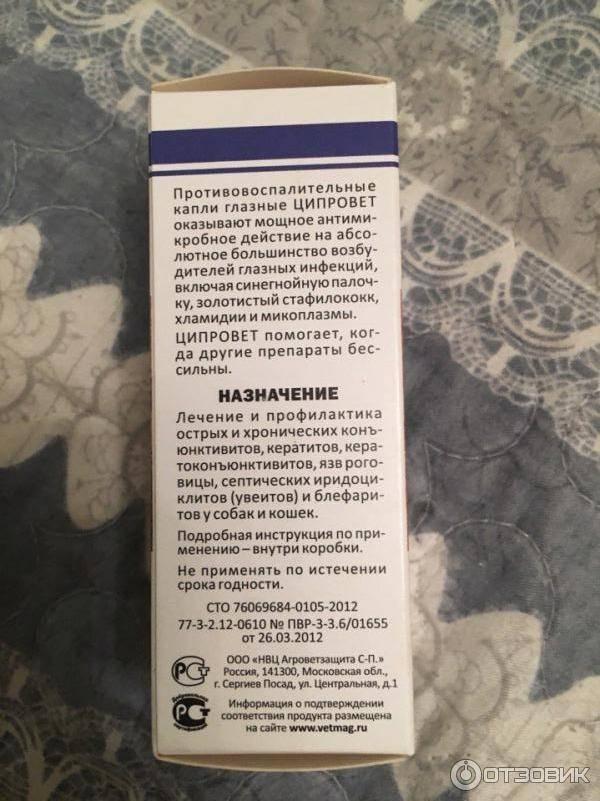 Ципровет таблетки для собак   | инструкция по применению табл. ципровета у собак