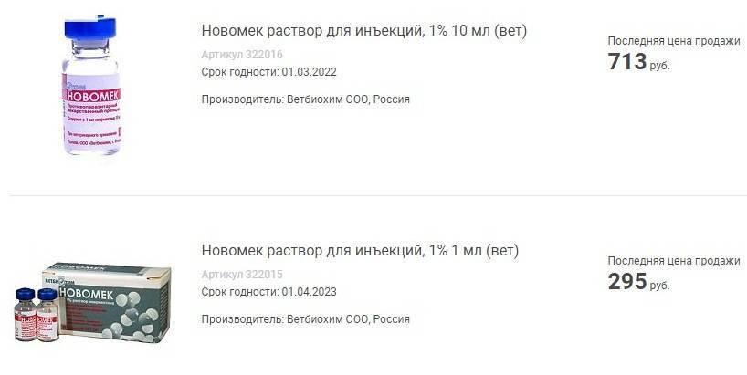 Инструкция по применению новомека для кошек - oozoo.ru