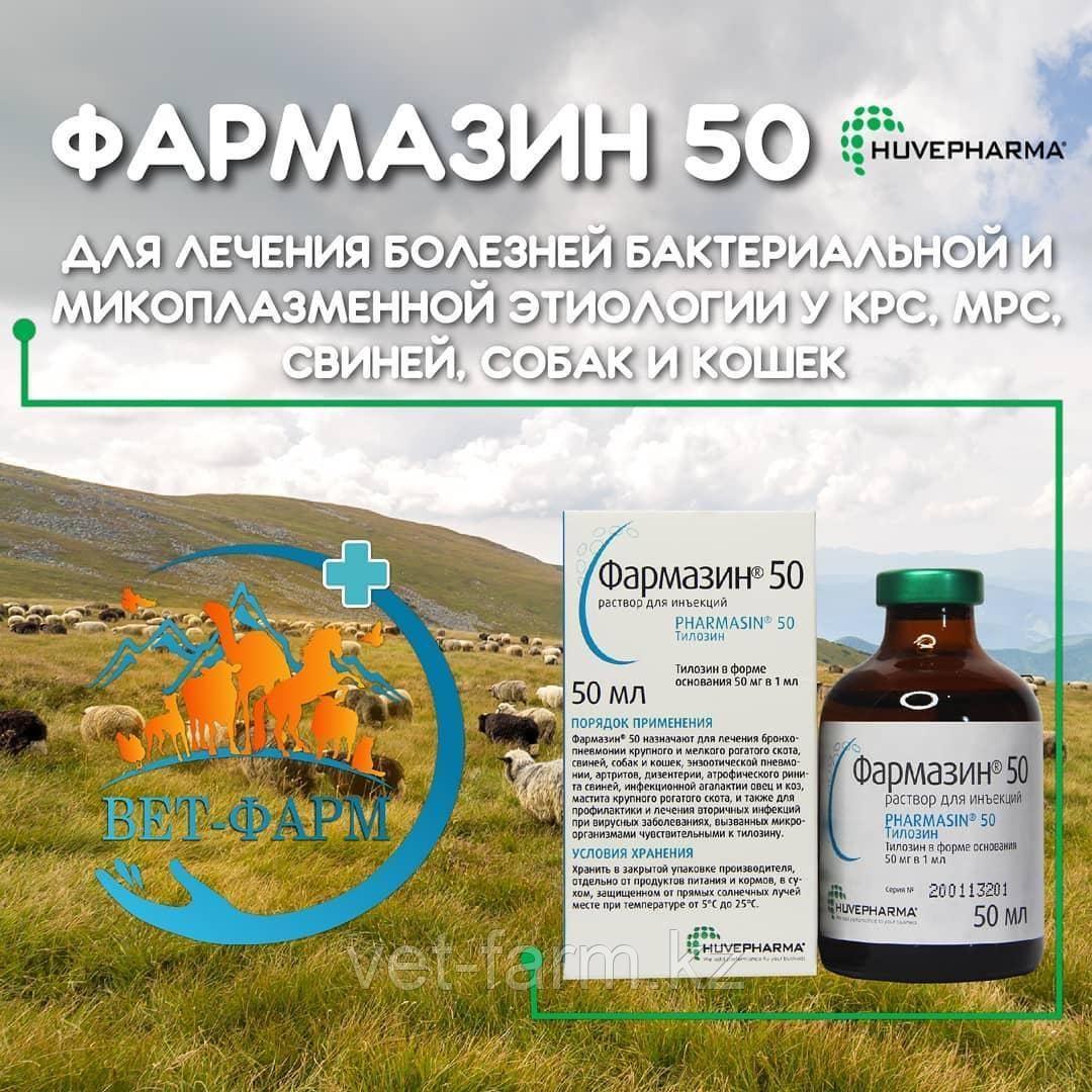 Инструкция по применению ветеринарного препарата «фармазин 200»