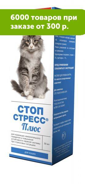 Стоп-стресс капли для кошек: инструкция по применению, аналоги, цена