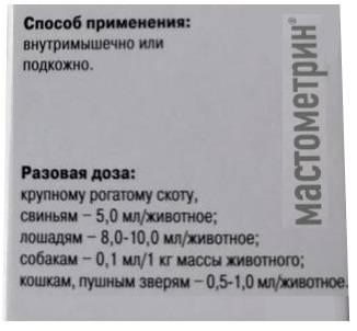 Мастометрин: инструкция по применению
