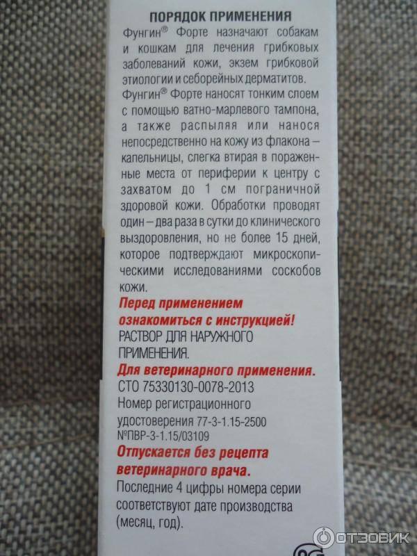 Ветеринарный препарат фунгин форте: инструкция по применению - вет-препараты