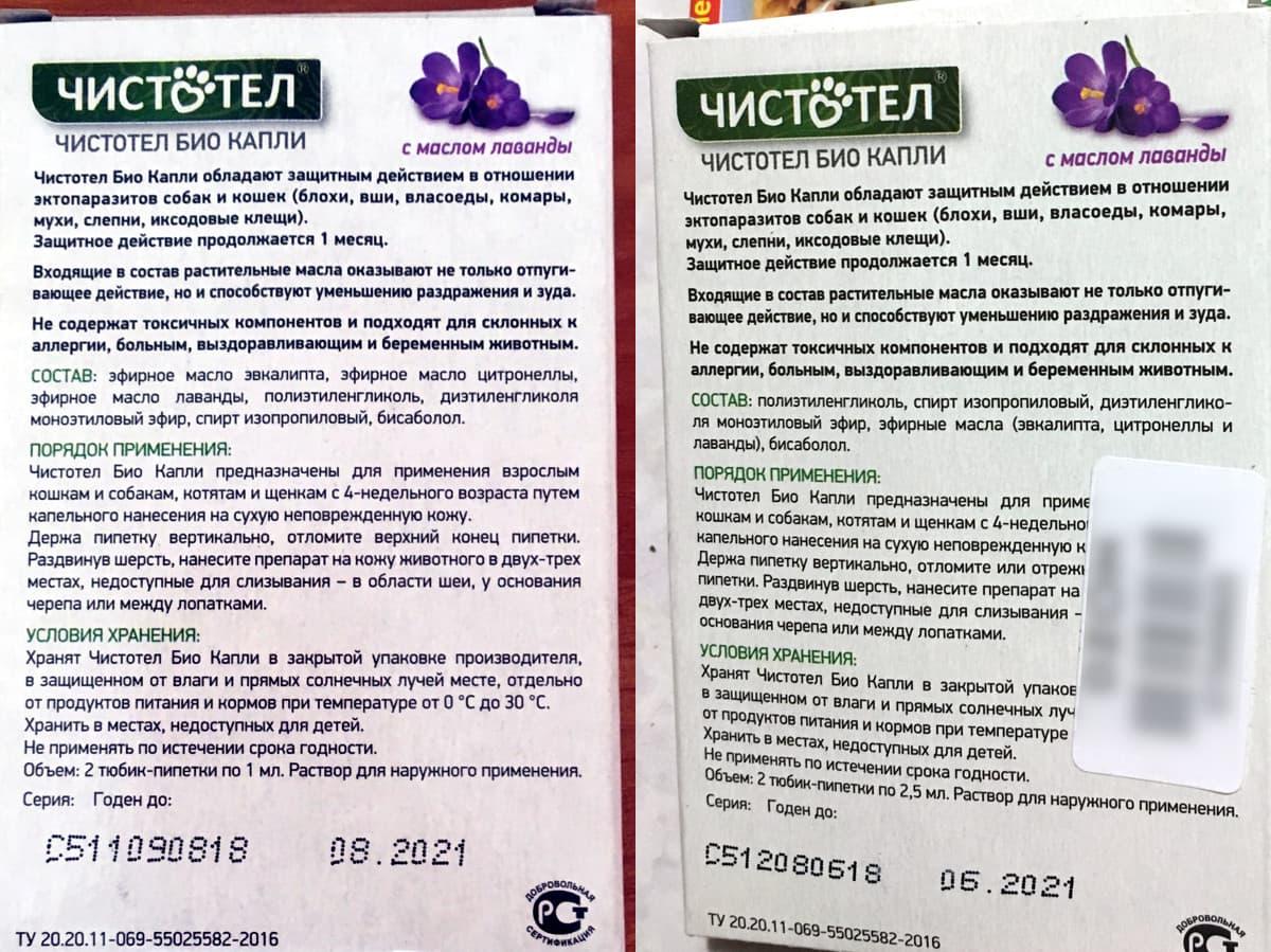 Капли от блох для кошек чистотел nevrit-nevralgiya.ru