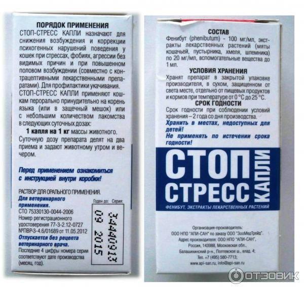 Ветеринарный препарат «стоп-стресс» (капли, таблетки) для кошек: описание, инструкция по применению