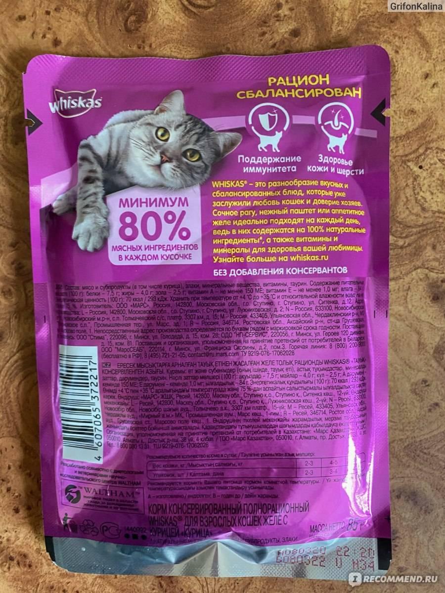 Вискас для кошек: состав корма и отличие его от других, отзывы ветеринаров и потребителей