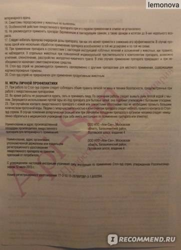 Стоп-зуд для кошек: описание состава и принципа действия, инструкция по применению суспензии