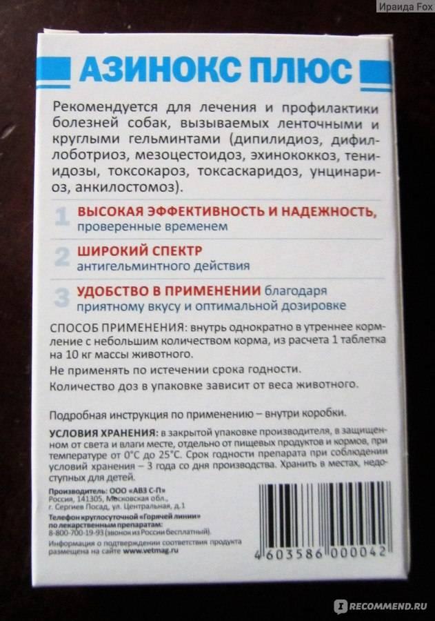 Азинокс плюс для собак – надежная защита от глистов. стоит ли применять азинокс плюс для дегельминтизации своей собаки?