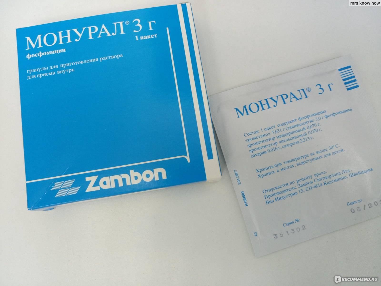 Монурал – инструкция по применению для ребенка или взрослого, показания, состав, форма выпуска и цена — med-anketa.ru