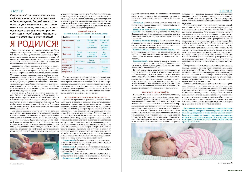 Когда новорождённый начинает слышать и видеть: особенности зрения и слуха у грудничка после рождения