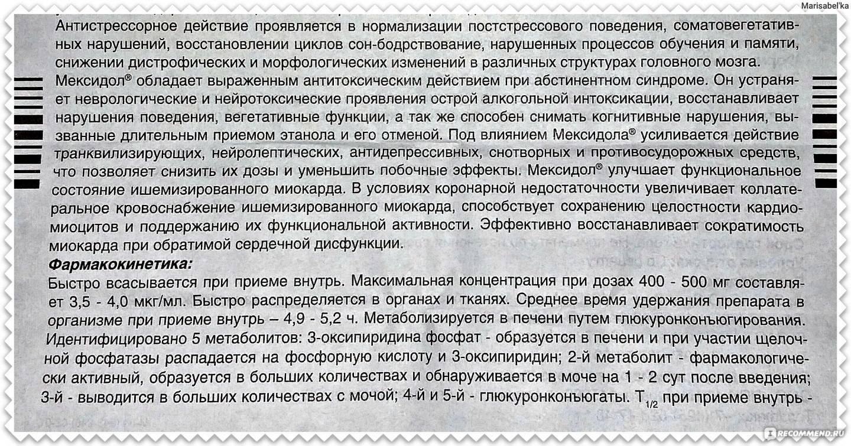 Мексидол человеческий кошке дозировка. iv. меры личной профилактики. состав и форма выпуска