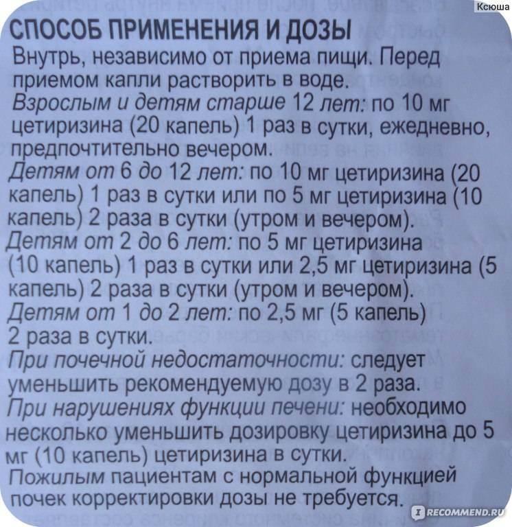 Зодак для детей: инструкция по применению