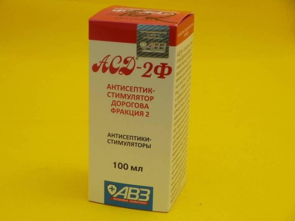Асд-3 фракции — официальная инструкция армавирской биофабрики ветпрепаратов