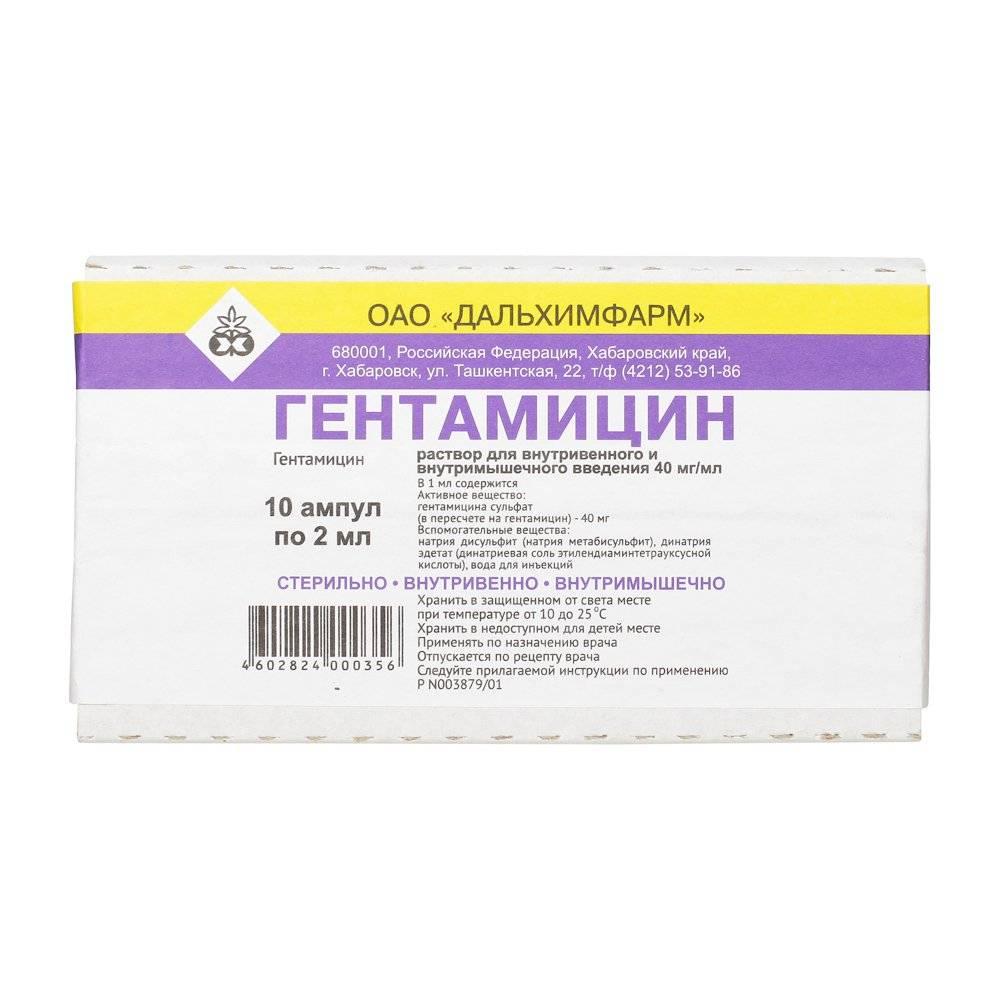 Гентамицина сульфат 4% (раствор для инъекций) для кошек и собак | отзывы о применении препаратов для животных от ветеринаров и заводчиков