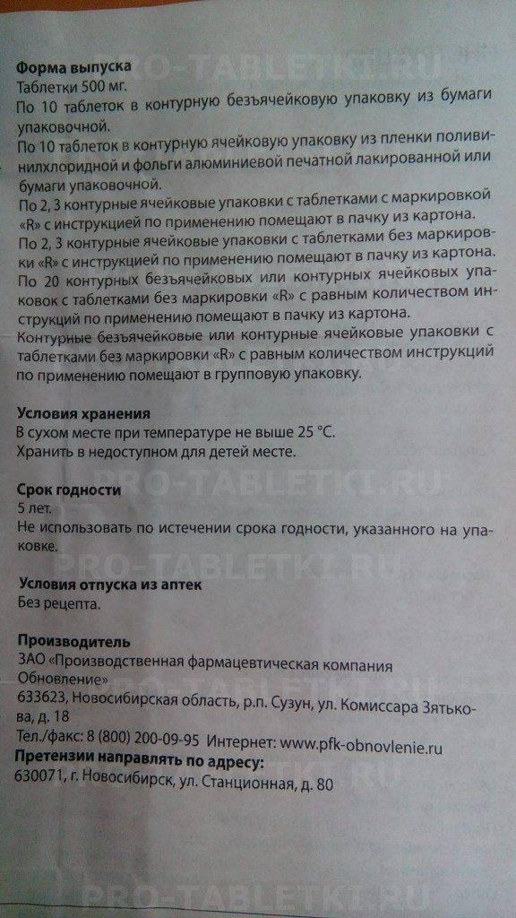 Ампулы и таблетки кальция глюконат: инструкция по применению, цена, отзывы при беременности и аллергии - medside.ru