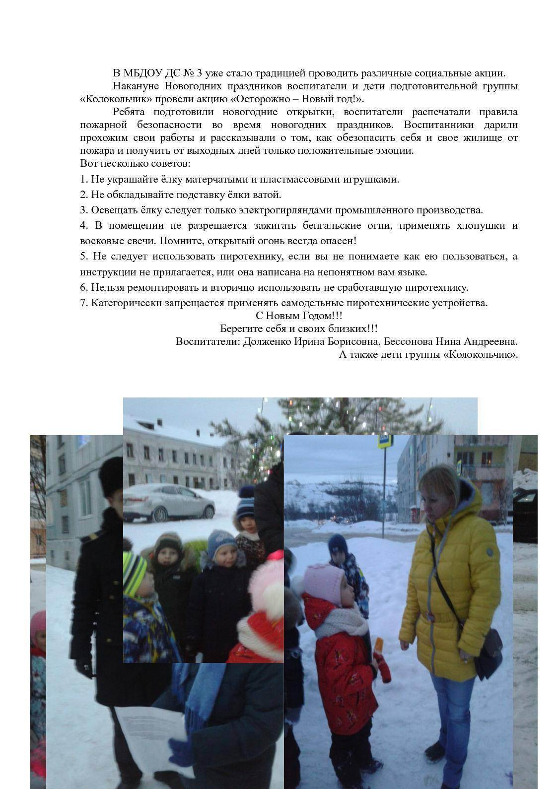 """""""осторожно с огнём в новогодние праздники!"""""""
