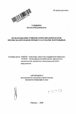 Автореферат и диссертация по ветеринарии (16.00.04) на тему:теоретические и практические основы применения гомеопатических средств в ветеринарии