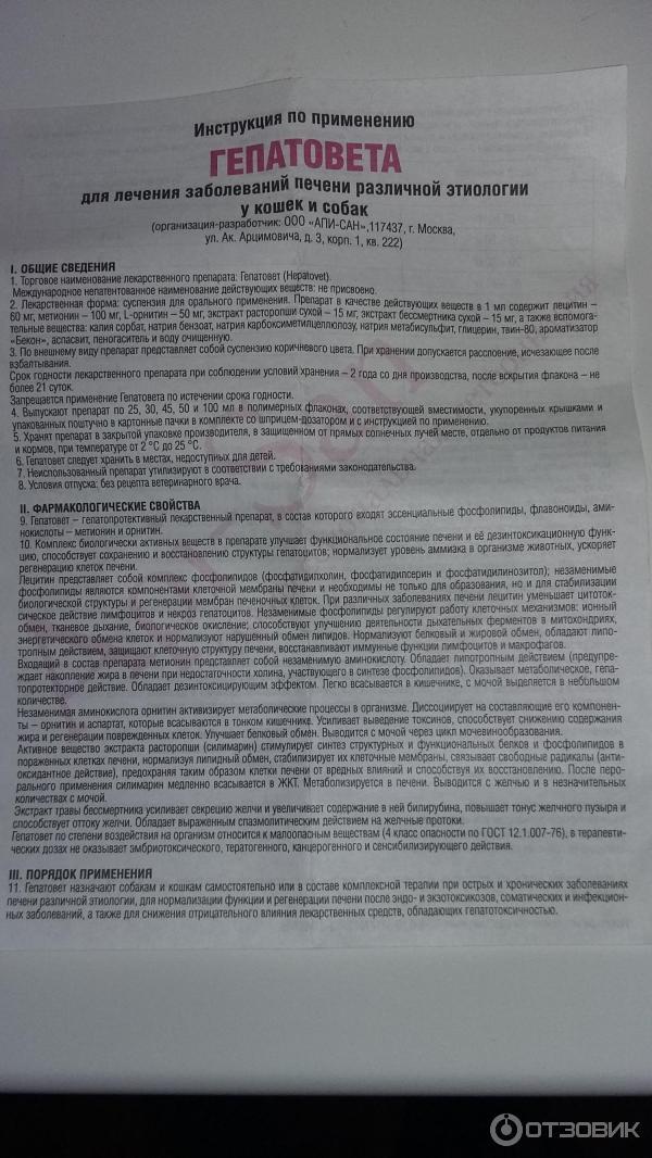 Гепатоджект , 20 мл. гепатопротекторы. ветпрепараты. ветеринарная аптека «зоофарм»