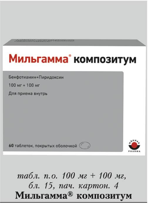 Мильгамма – инструкция по применению, дозы, показания