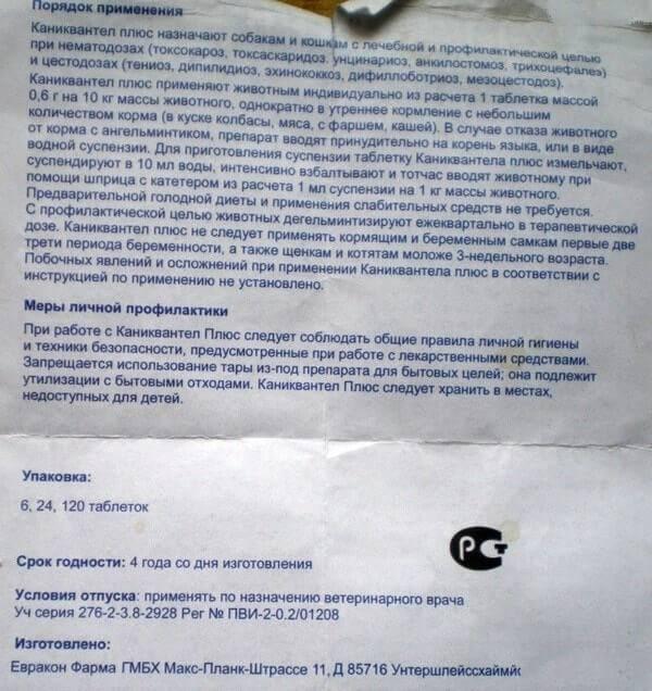 Катозал, инструкция, особенности, схемы лечения и профилактики