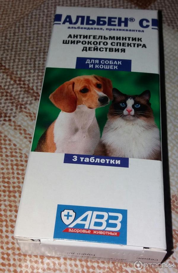 Альбен с для кошек и собак: инструкция по применению для избавления животных от глистов