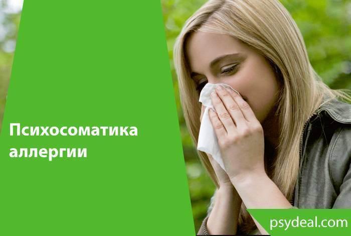 Метафизические причины аллергии у взрослых: психосоматика