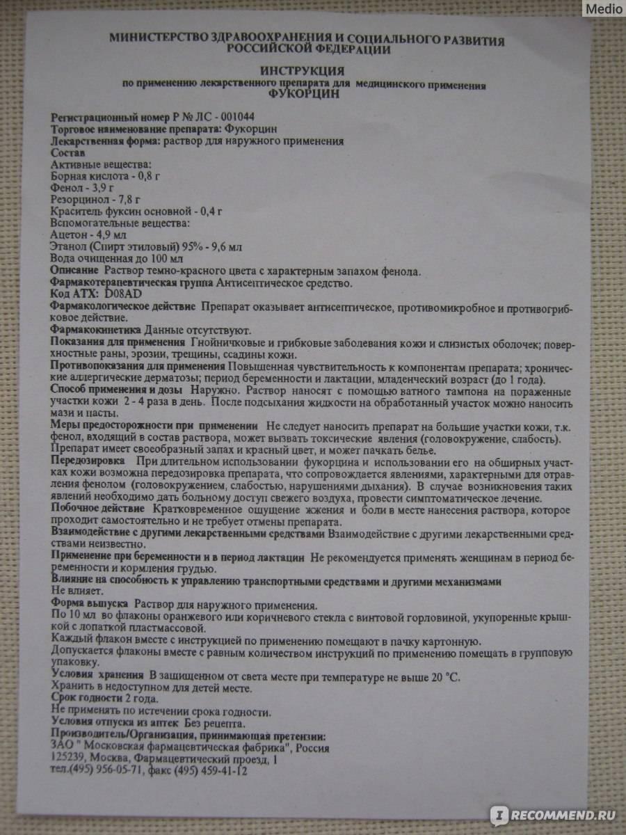 Фукорцин – инструкция по применению, форма выпуска, действующее  вещество, противопоказания и отзывы
