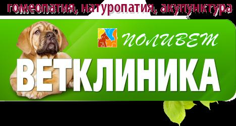 Ветеринарная гомеопатия