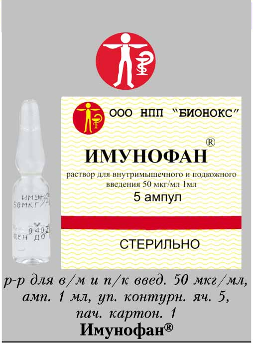 Имунофан. инструкция по препарату, применение, цена, формы выпуска :: polismed.com