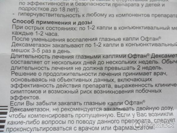 Уколы, таблетки, глазные капли дексаметазон: для чего назначают, инструкция по применению, цена и отзывы врачей - medside.ru