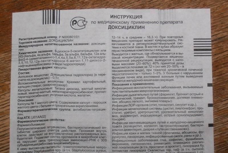 Доксициклин антибиотик для кошек и собак инструкция по применению лекарства  доксициклина в ветеринарии дозировка отзывы