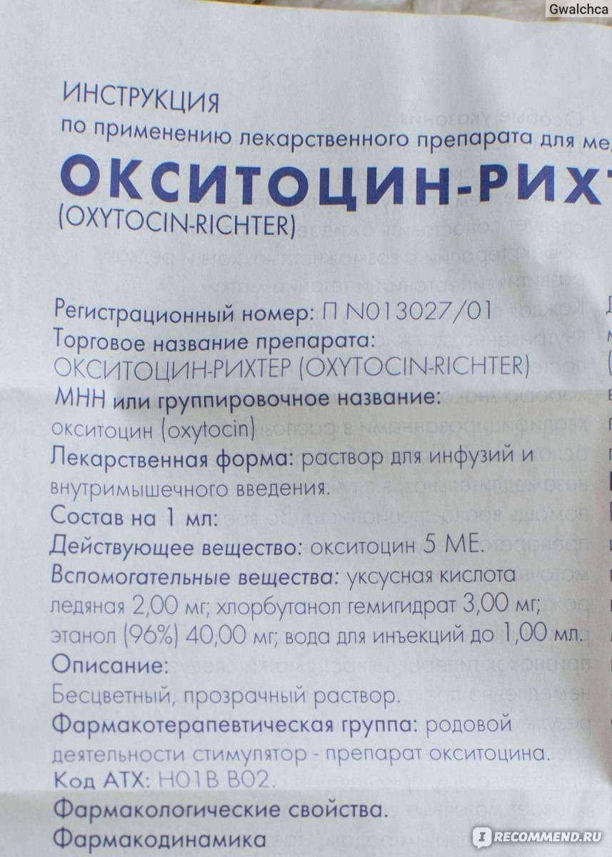 Ветеринарный препарат окситоцин для собак и кошек: инструкция по применению