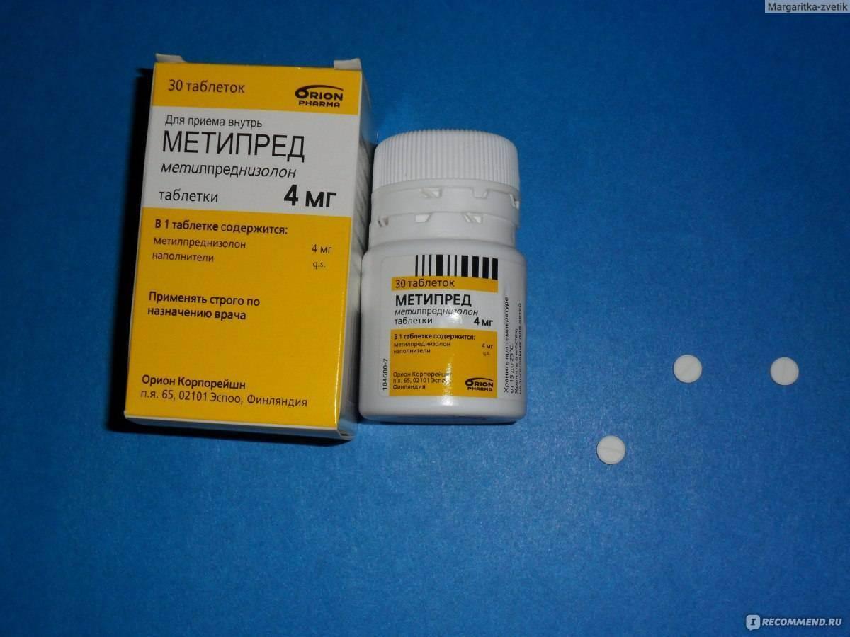 Метипред — официальная инструкция по применению, аналоги, цена, наличие в аптеках