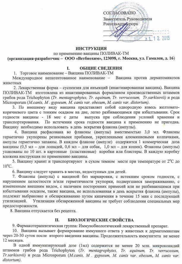 ᐉ вакцина поливак тм для кошек: инструкция по применению - kcc-zoo.ru