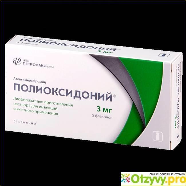 Как развести человеческий полиоксидоний для кошек дозировка. полиоксидоний®-вет раствор (polyoxidonium-vet solution)