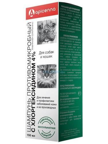 Шампунь антибактериальный с хлоргексидином 5 % для животных
