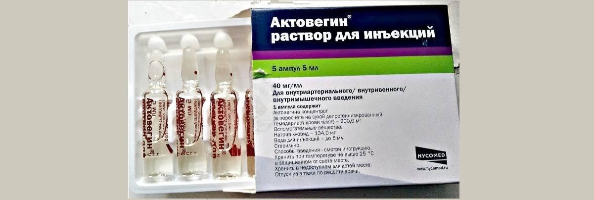 Актовегин для кошек доза