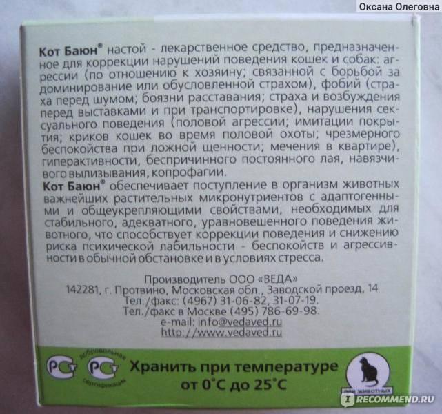 Кот баюн для собак: описание препарата, состав, форма выпуска, назначение, дозировка, противопоказания, аналоги