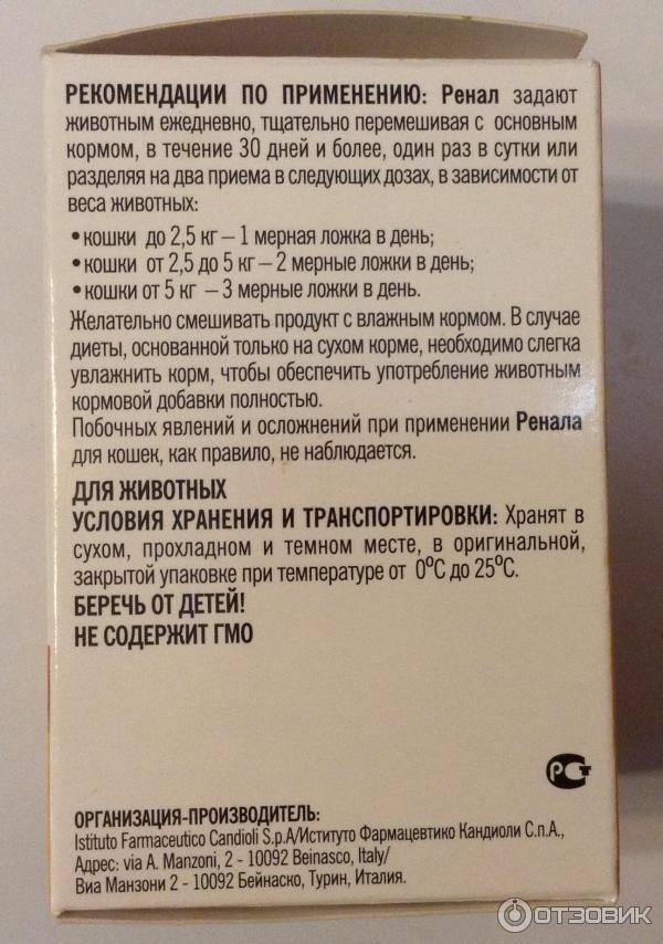 Инструкция по применению препарата ренал адванс для кошек