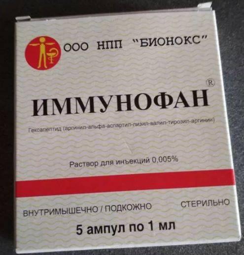 Имунофан. инструкция по препарату, применение, цена, формы выпуска
