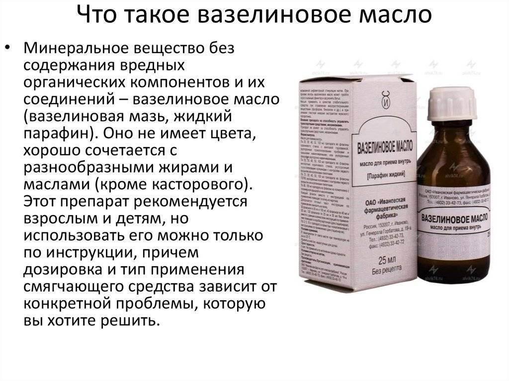 Вазелиновое масло для кошек и котов – мягкое средство от запора