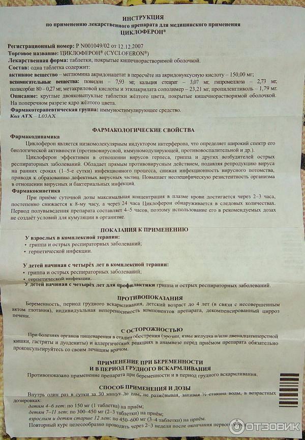 """Уколы """"циклоферона"""": инструкция по применению, эффективность, отзывы - druggist.ru"""