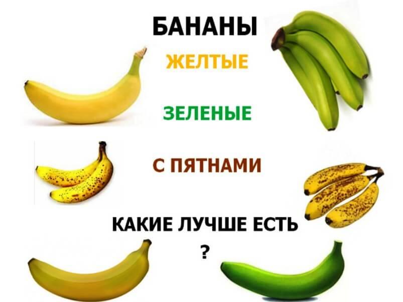 Зелёные бананы: калорийность, польза и вред, можно ли есть, как дозреть и хранить