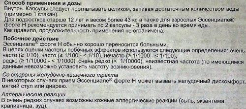 Эссенциале н: инструкция по применению, цена, аналоги, отзывы и состав - medside.ru