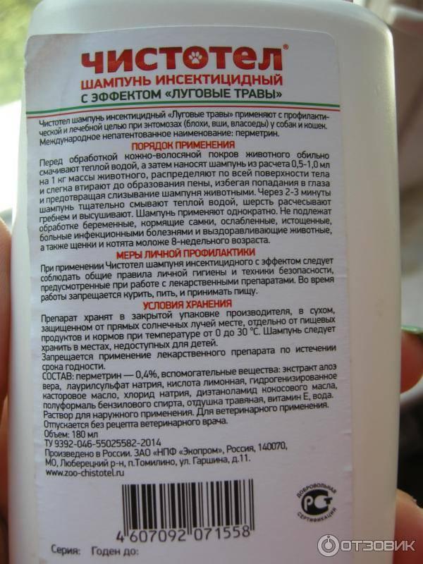 Чистотел для кошек от глистов инструкция по применению: таблетки, капли или суспензия