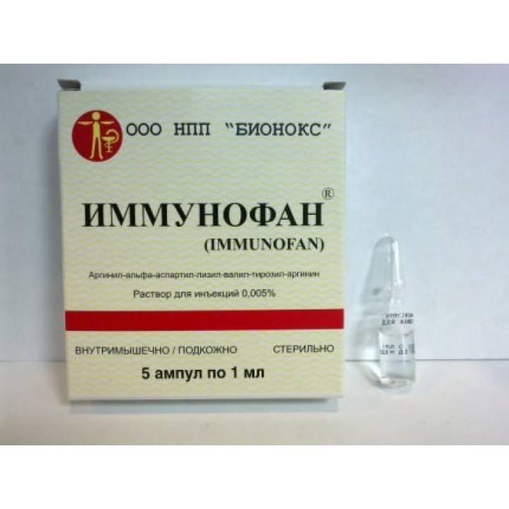 Имунофан для кошек: инструкция по применению и дозировка ветеринарного препарата, показания и цена