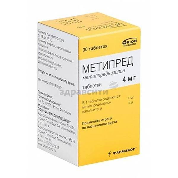 Метипред: инструкция по применению, цена и отзывы - medside.ru