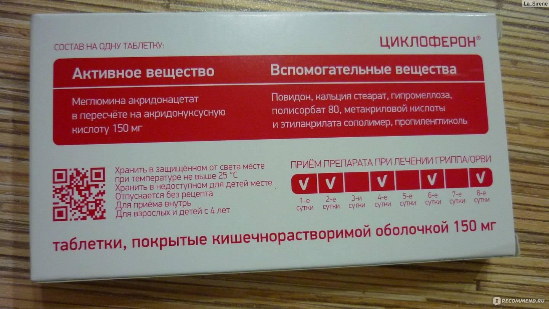 Циклоферон ампулы: инструкция, отзывы, аналоги, цена в аптеках - медицинский портал medcentre24.ru