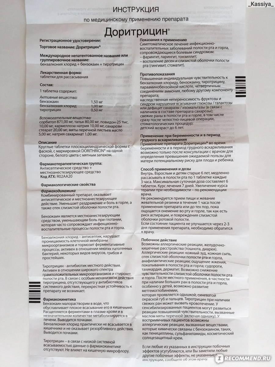Инструкция по применению препарата «дексафорт» для лечения кошек, стоимость и аналоги